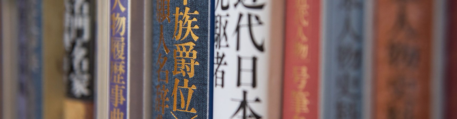 A detail of the three books at the Japanese Library