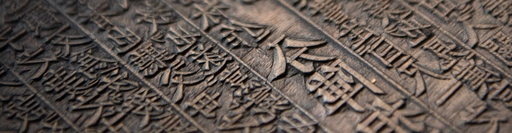 Detail of a print block with Japanese characters